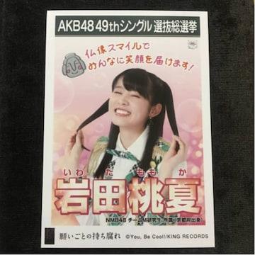 NMB48 岩田桃夏 願いごとの持ち腐れ 生写真 AKB48