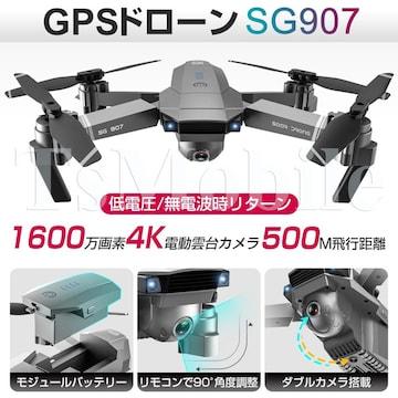 ドローンSG907 GPS 折りたたみ式 光流 FPV 4K 空撮カメラ付