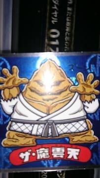 ■肉リマン■ビックリマンチョコシリーズ ザ・魔雲天シール