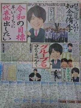 '19.4.20Hey!say!JUMP知念侑李 日刊スポーツ連載記事サタデージャニーズ