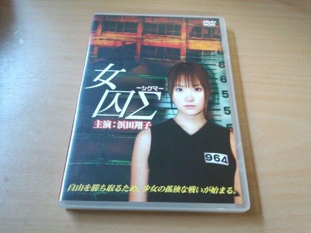 映画DVD「女因�� —シグマ—」浜田翔子●  < タレントグッズの