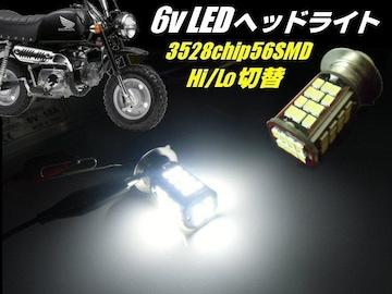 6v原付50ccバイク用/P15D-56連LEDヘッドライト/白 HiLo切替 原付