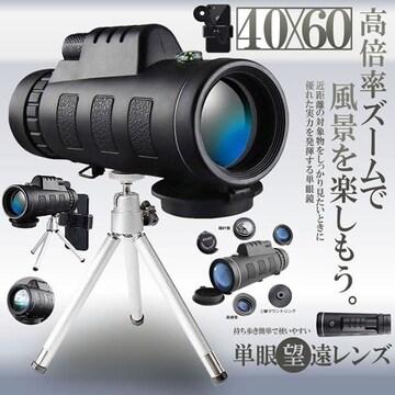 単眼鏡 望遠鏡 レンズ 40x60 高倍率 昼夜兼用 防水 遠距離撮影