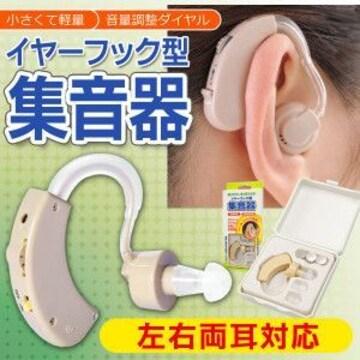 ★イヤーフック集音器 小型 耳かけ式 集音機 ボリュームダイヤル