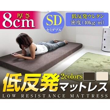 マットレス セミダブル低反発ウレタン 8cm★色:選択不可
