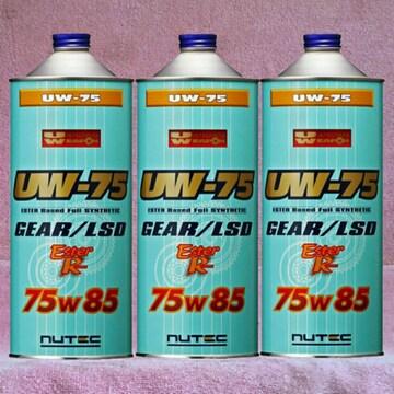 【送料無料】NUTEC UW-75 75w85「最高峰ギヤオイル」3L