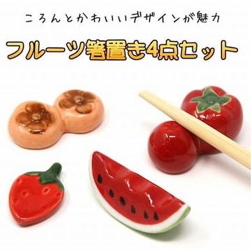 果物 箸置き 4点セット スイカ 柿 いちご トマト 1/BSE