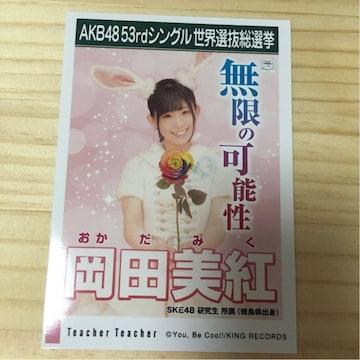 SKE48 岡田美紅 Teacher Teacher 生写真 AKB48