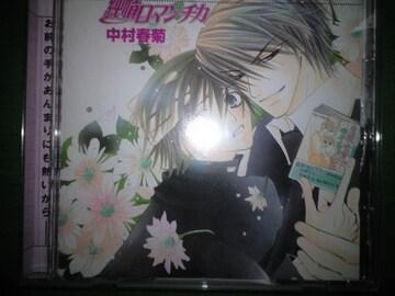 CD★純情ロマンチカ★中村春菊