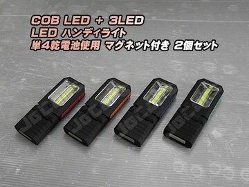LED ハンディライト 懐中電灯 COB+3LED 乾電池式 2個セット