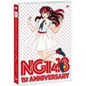 ■DVD『NGT48 1st Anniversary』荻野由佳中井りか