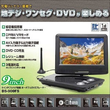 ★9インチ・フルセグ搭載・ポータブルDVDプレーヤー(DS-900FS)