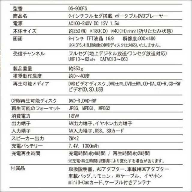 ★9インチ・フルセグ搭載・ポータブルDVDプレーヤー(DS-900FS) < 自動車/バイク