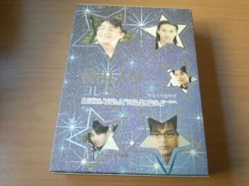 DVD-BOX「韓国スターコレクション」ペ・ヨンジュン ウォンビン●
