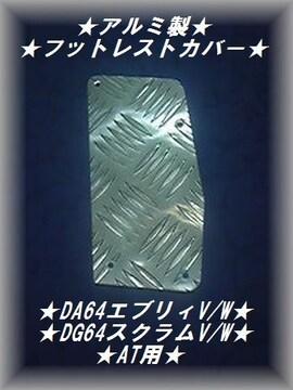 ●エブリィDA64★アルミ フットレストカバー★フットカバー★