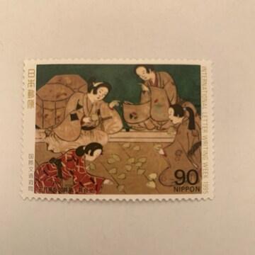 未使用切手 90円 国際文通週間 正月風俗図屏風 90円切手