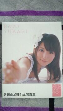 〓佐藤由加理写真集「SATO YUKARI」直筆サイン入り〓