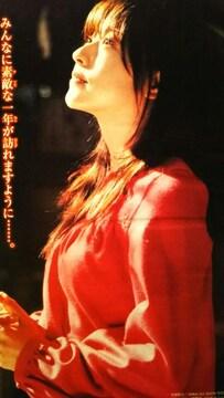 井上真央【週刊少年マガジン】2008.1.13&16合併号