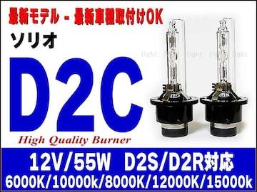 55W 高品質D2C/ソリオ/最新車種対応/1年保証
