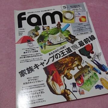 Fam☆キャンプ,アウトドア