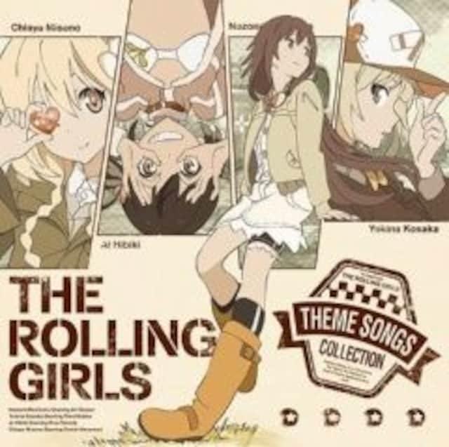 ローリング☆ガールズ 人にやさしく  < CD/DVD/ビデオの