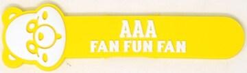 AAA 日高光啓 黄色 え〜コードクリップ 購入特典 FAN FUN FAN