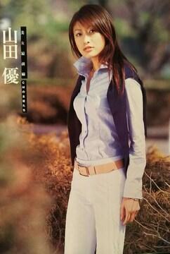 山田優【ヨミウリ ウイークリー】2003.4.13号