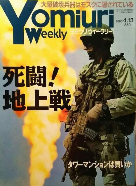 山田優【ヨミウリ ウイークリー】2003.4.13号 < タレントグッズの