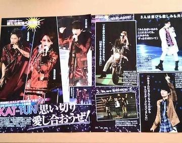 KAT-TUN 切り抜き 東京ドーム ライブ 再始動した3人 新たな航海