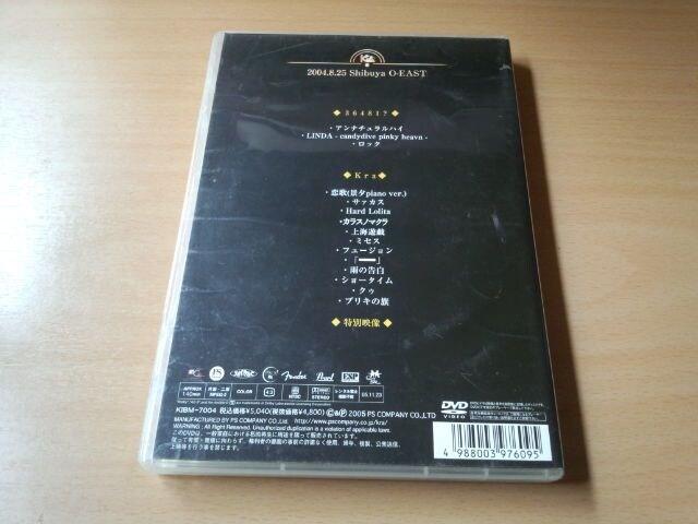 Kra DVD「迷作劇場 2004.8.25 Shibuya O-EAST Kra/36481?」● < タレントグッズの