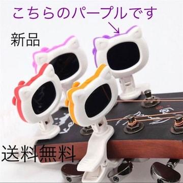 送料無料■クリップ チューナー チューニングメーター  ギター