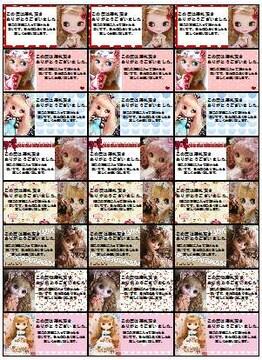■�E(ドール)落札お礼シール■8種24枚セット