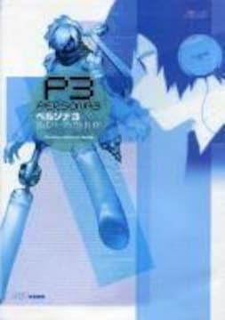 ペルソナ3 公式パーフェクトガイド☆彡名作ソフト攻略本♪即決!