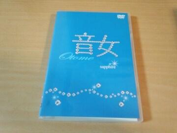 DVD「音女 DVD Vol.1 sapphire」鈴木亜美、misono、YU-KI(TRF)●