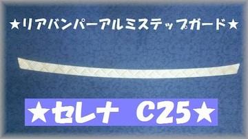 ※セレナC25●縞板アルミリアバンパーアルミステップガード