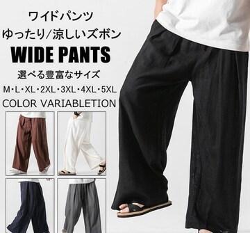 ワイドパンツ メンズ  サルエルパンツ ゆったり  綿麻/WAK165