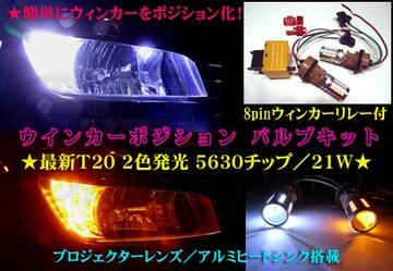★最新T20 2色発光 5630チップ ウイポジキット (白/橙) 8pinリレー付
