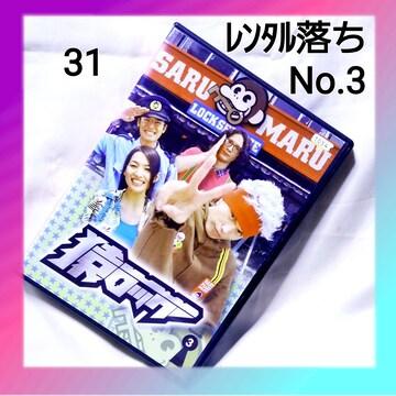 No.31【猿ロック】3【レンタル落ち ゆうパケット送料 ¥180】DVD