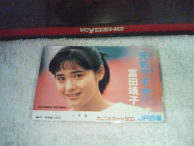 オレカフリー500 JR四国 富田靖子  コロンビアレコード  元気ですか!?未使用  < チケット/金券の
