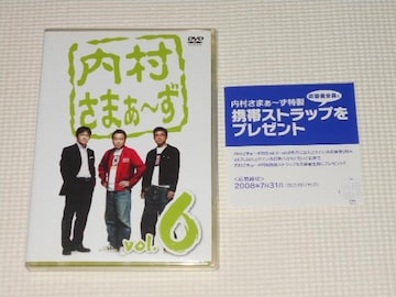 DVD★内村さまぁ〜ず vol.6