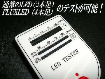 LEDテスター/自作LED電球工作点灯チェックに!