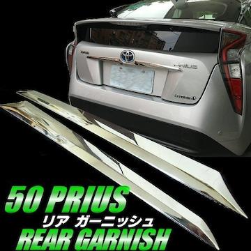 50系プリウス用ガーニッシュ/リアトランク鏡面メッキABS製モール