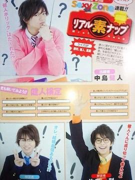 Sexy Zone★2015年2/21〜2/27号★ザテレビジョン
