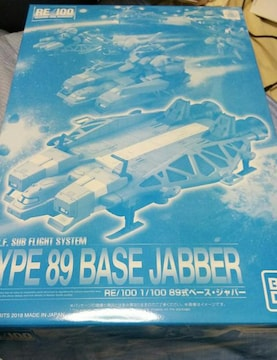 RE 1/100 89式ベースジャバー未開封未組み立て
