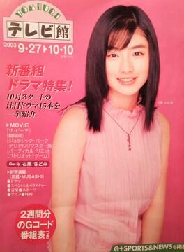 石原さとみ【YOMIURIテレビ館】2003年293号