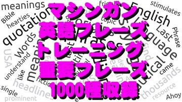 マシンガン英語重要フレーズ学習教材1000種/TOEIC資格コロナ休校