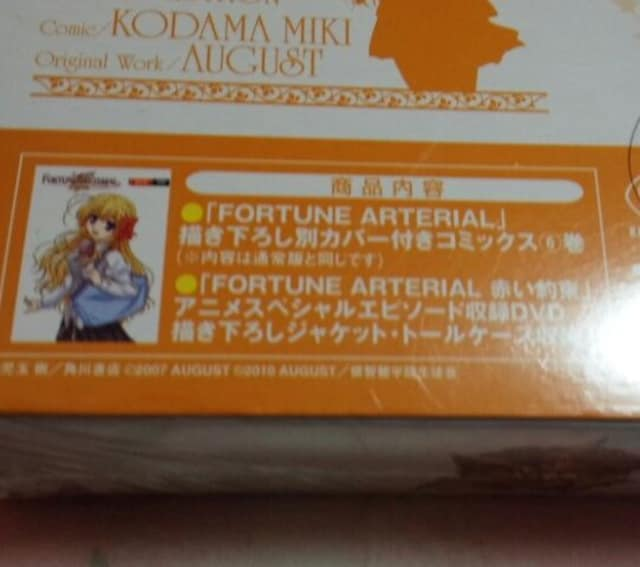 FORTUNE ARTERIAL オリジナルアニメDVD付きコミック6巻 < アニメ/コミック/キャラクターの