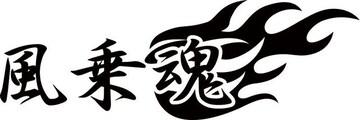 ステッカー 風乗魂 (2枚1セット) (ウインドサーフィン)