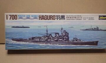 1/700 ハセガワ 日本海軍 重巡洋艦 羽黒(旧版・連合艦隊イラスト付)