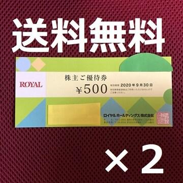 送料込 ロイヤルホールディングス 株主優待券1000円分+オマケE